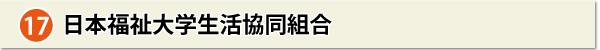 日本福祉大学生活協同組合